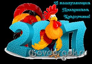 Афиша в преддверии Нового года 2017.